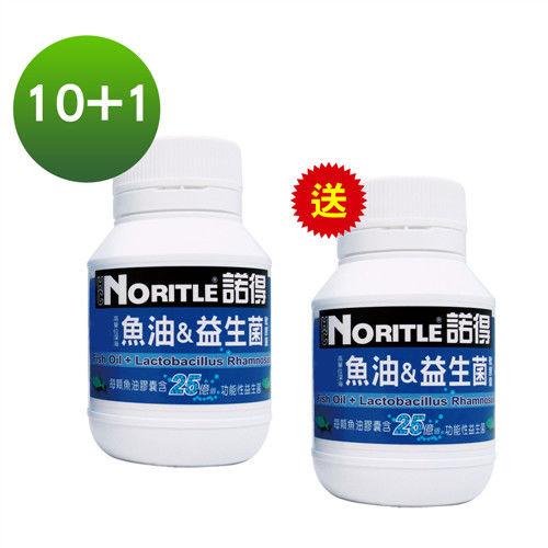 (買一組送一件)諾得高單位深海魚油益生菌軟膠囊(60粒x10瓶+60x1瓶)