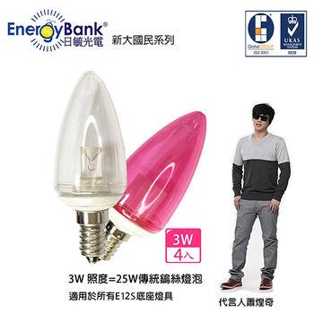 【日毓光電 新大國民系列】3W   E12  LED神明燈/小夜燈  4入(黃光/紅光)