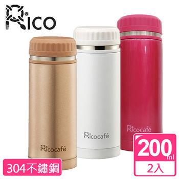 【RICO瑞可】不鏽鋼真空輕巧保溫保冷杯2入(200ml)PR-200
