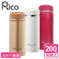 ~RICO瑞可~不鏽鋼真空輕巧保溫保冷杯 200ml PR~200