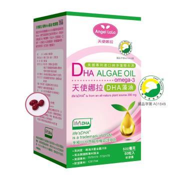 【Angel LaLa天使娜拉】陳德容代言藻油DHA膠囊(50粒/瓶)*1瓶