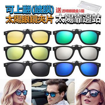 【M.G】型男經典時尚備品可上翻太陽眼鏡夾片(6色可選)