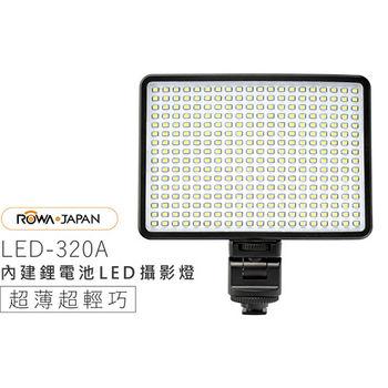 ROWA 樂華 LED-320A 內建鋰電池 LED攝影燈 戶外露營燈 戶外燈 露營燈