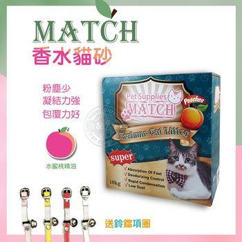 【送貓頸圈】MATCH水蜜桃香水貓砂盒裝-10KG (二盒裝) 添加精油使環境芳香 快速超凝結有效