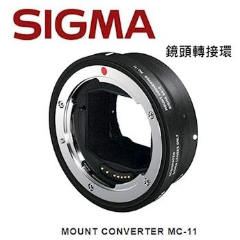 SIGMA MOUNT CONVERTER MC-11轉接環~canon EF鏡頭接E Mount~公司貨有保固