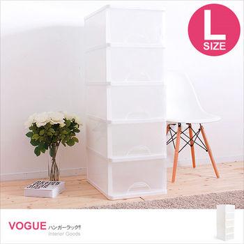 【vogue】大純白五層收納櫃附輪165L