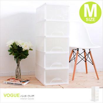 【vogue】中純白五層收納櫃85L