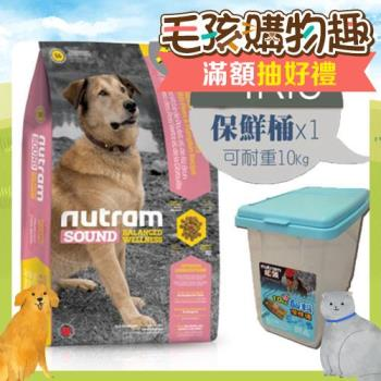 【Nutram】紐頓 S6成犬雞肉南瓜 飼料 13.6公斤 X 1包 送飼料桶