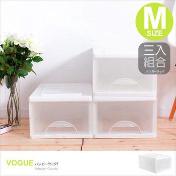 【vogue】中純白一層收納櫃16.5L(3入)