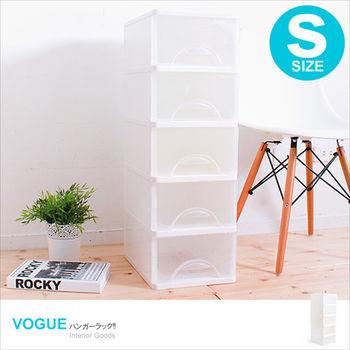 【vogue】小純白五層收納櫃45L