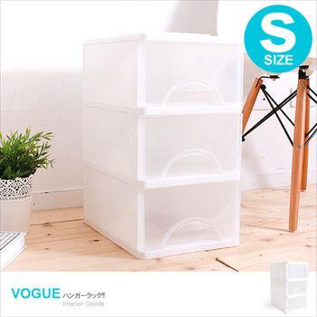 【vogue】小純白三層收納櫃27L