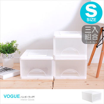 【vogue】小純白一層收納櫃9L(3入)