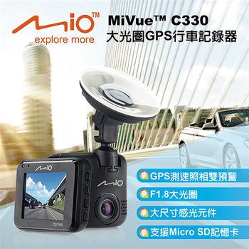 Mio MiVue C330 GPS大光圈行車記錄器(贈送)16G記憶卡+多用途掛鉤+便利胎壓錶+束線帶+摩登刮刀+止滑墊