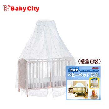 娃娃城BabyCity-可洗式嬰兒床蚊帳(白色)