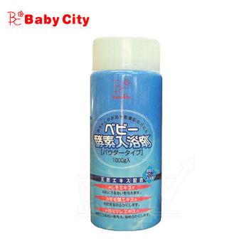 娃娃城BabyCity-寶貝酵素入浴劑