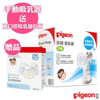 日本《Pigeon貝親 》手動吸乳器(送)寬口徑母乳儲存瓶(3入)
