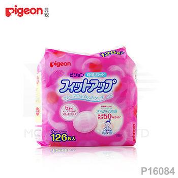 日本《Pigeon 貝親》防溢乳墊(126片 日本製)