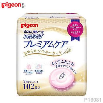 日本《Pigeon 貝親》貝親護敏防溢乳墊102片