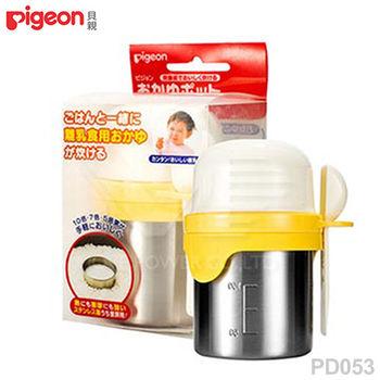 日本《Pigeon 貝親》煮粥調理杯