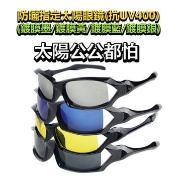 【M.G】防曬指定太陽眼鏡(抗UV400)(四種款式可選)