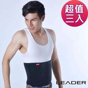 LEADER 完美腰 雕塑 束腰腹繃套 男性塑身 三入組