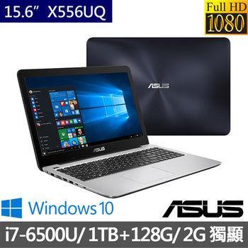 ASUS 華碩 X556UQ-0121B6500U 15.6吋FHD i7-6500U 獨顯GT940MX 2G 128G SSD+1TB雙硬碟 速效筆電