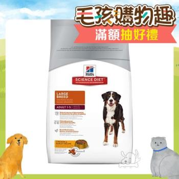 【Hills】美國希爾思 大型成犬 成犬飼料 15公斤 X 1包