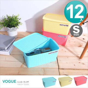 【vogue】好室喵 編織盒5L-小 (隨機色:粉、藍、黃) *12入 /收納箱/置物盒