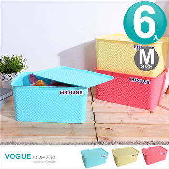 【vogue】好室喵 編織盒 15L-中 (隨機色:粉、藍、黃)*6入 /收納箱/置物盒