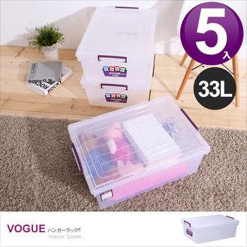 【vogue】D033 巧固箱-33L(5入)/收納箱/抽屜櫃/衣物收納櫃/置物盒