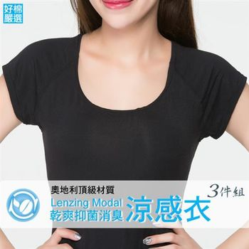 超值3件【好棉嚴選】抗UV 柔軟清爽 冰礦咖啡抑菌消臭 素色短袖圓領涼感衣