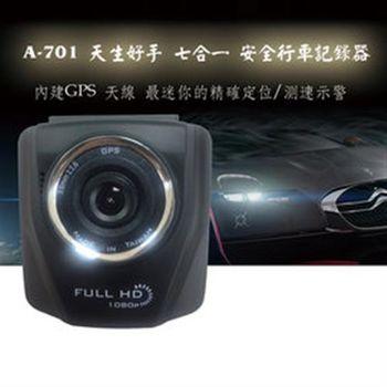 天生好手 A-701 衛星 GPS 定位軌跡 行車紀錄器- 台灣製造