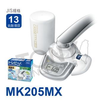 日本東麗TORAY迷你型生飲淨水器(MK205MX)-公司貨