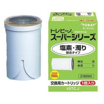 日本東麗TORAY濾心STC.J-公司貨