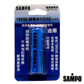 SAMPO聲寶 18650鋰電池1200mAh   DB-Y5121RL