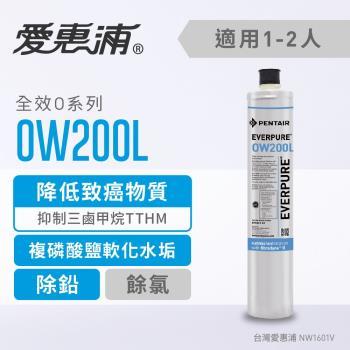 【愛惠浦公司貨】EVERPURE OW200L淨水濾芯(OW200L CART)