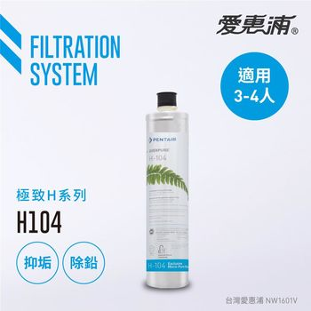 【愛惠浦公司貨】EVERPURE H104淨水濾芯(H104 CART)