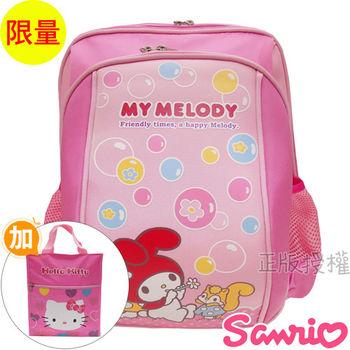 【Melody美樂蒂】書包+Kitty補習袋-氣泡減壓護背款(粉色)