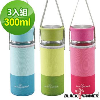 【義大利BLACK HAMMER】雙層耐熱玻璃水瓶310ml(附布套)-三入組