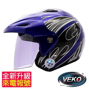 VEKO藍芽4.0升級版來電報號專利安全帽(BTS-NX3藍灰黑)