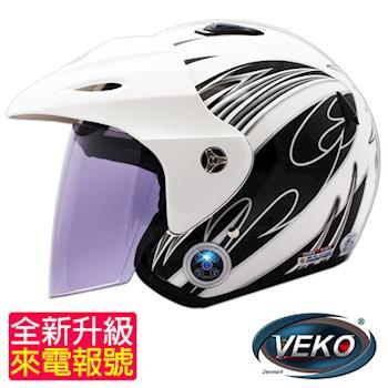 VEKO藍芽4.0升級版來電報號專利安全帽(BTS-NX3白灰黑)