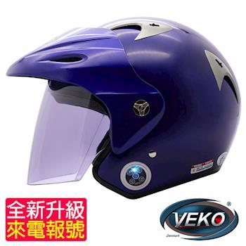 VEKO藍芽4.0升級版來電報號專利安全帽(BTS-NX1藍)