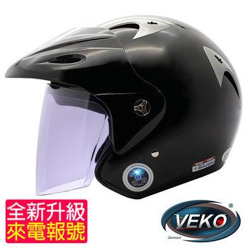 VEKO藍芽4.0升級版來電報號專利安全帽(BTS-NX1黑)