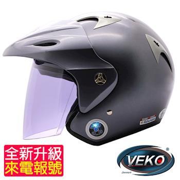 VEKO藍芽4.0升級版來電報號專利安全帽(BTS-NX1灰)