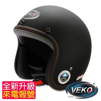 VEKO藍芽4.0升級版來電報號復古安全帽(BTS-DX1消光黑)