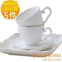 ~Just Home~伊莎浮雕純白新骨瓷2人午茶組 ^#40 咖啡杯 ^#43 點心盤 ^