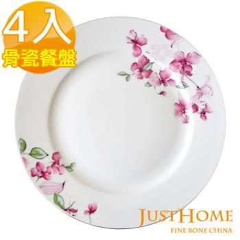【Just Home】花裳高級骨瓷8吋蛋糕平盤4件組