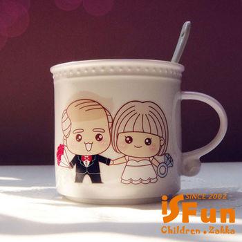 【iSFun】浪漫一生*變色馬克杯/附湯匙