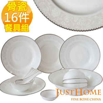 【Just Home】安格斯骨瓷16件餐具組