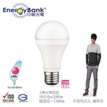 [日毓光電 新大國民系列] 12W LED球泡燈 6入 (冷白光/暖黃光) 贈市價198元 1W LED小夜燈/神明燈 2入